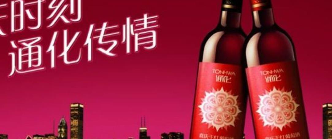 L'abus de marque Roussillon en Chine