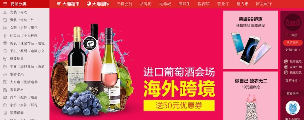 les vins sur Tmall.com